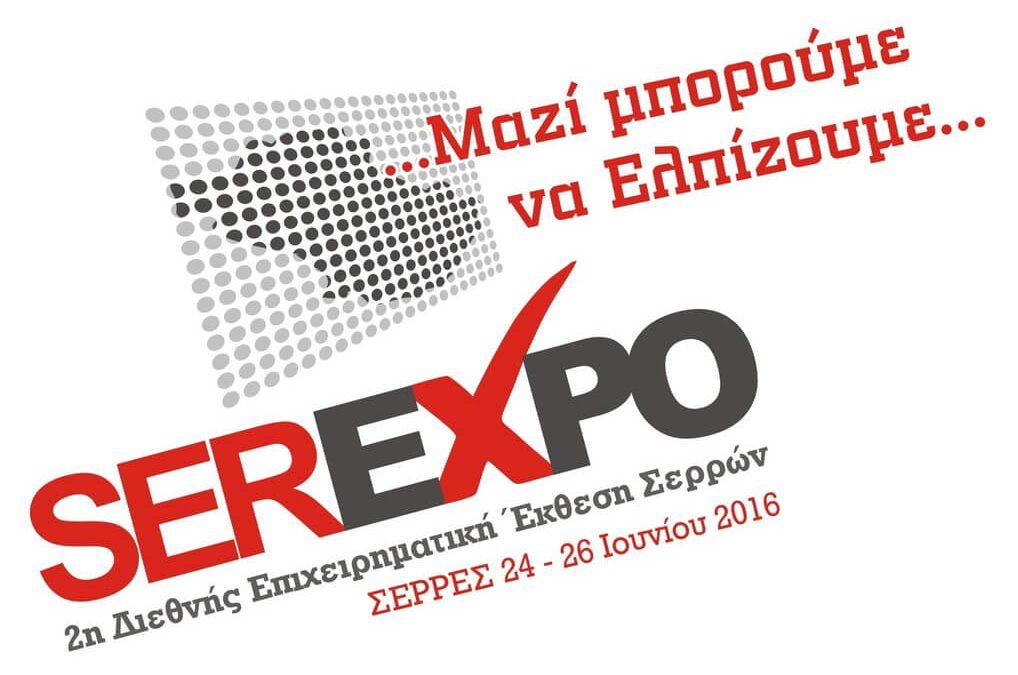 SER-EXPO 2016, 2η Διεθνή Επιχειρηματική Έκθεση Σερρών, 24 – 26 Ιουνίου